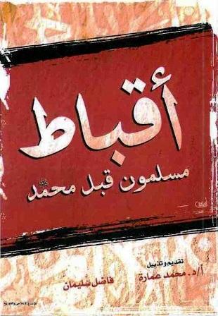 أقباط مسلمون محمد